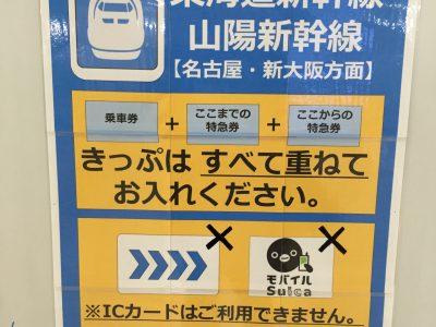Suica.EX-ICは通れません。