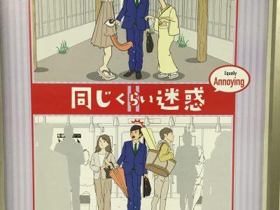 Vol.73  妖怪は迷惑者?