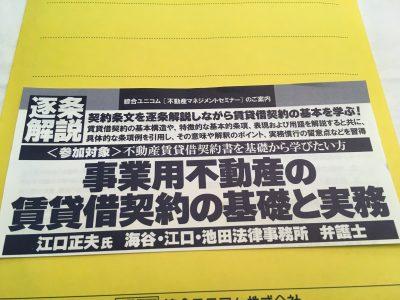 Vol.127 民法改正で建物賃貸借契約はどうなる?