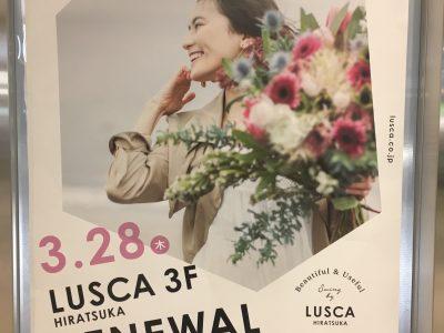 Vol.130  ラスカ平塚リニューアルオープン