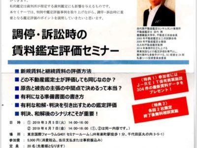 Vol.180  不動産鑑定士の賃料セミナー