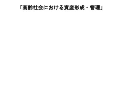 Vol.223  「2,000万円の効果」