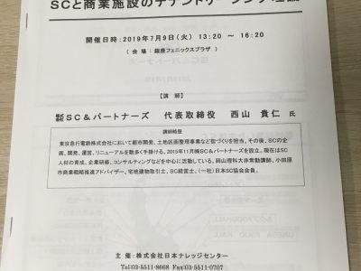 vol.210  「テナントリーシングセミナー開催報告」