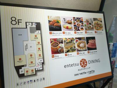 Vol.283  「変わる遠鉄百貨店その3 レストラン編」