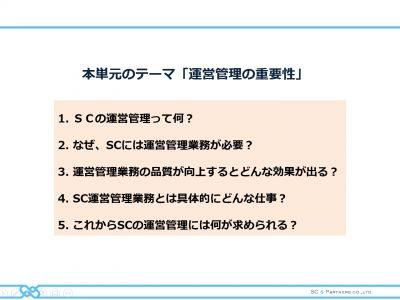 Vol.409 「久しぶりのSC協会セミナー」