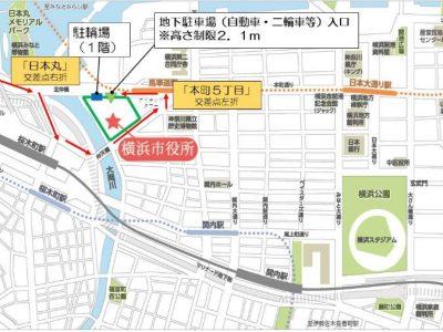 Vol.447 「横浜市役所へ行ってはみたけど….」
