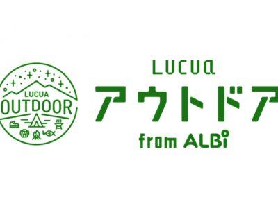 Vol.450 「アウトドアのアルビが閉店!?」