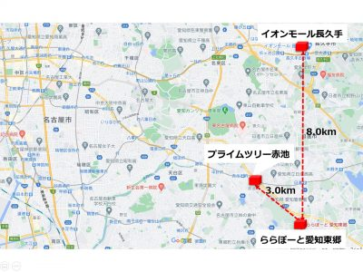 Vol.465 「ららぽーと愛知東郷に行ってきました」