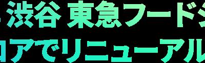 Vol.575 「渋谷東急フードショー スイーツゾーンが開業」