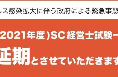 Vol.621 「2021SC経営士試験が延期?」
