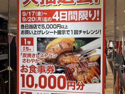 Vol.632 「UNIQLOオープン@遠鉄百貨店」